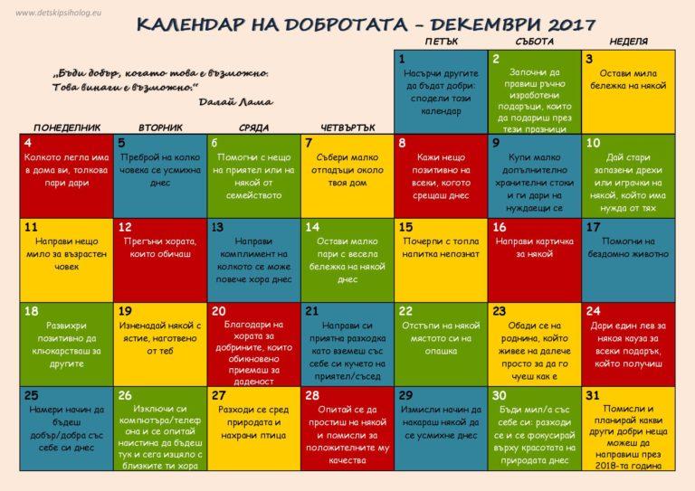 детски психолог, психолог, мили жестове, добрина, празници