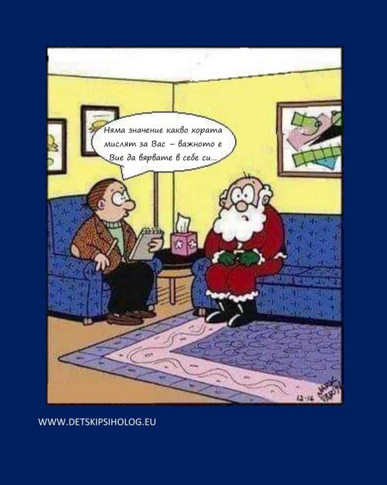 Коледа, терапия, вяра в себе си