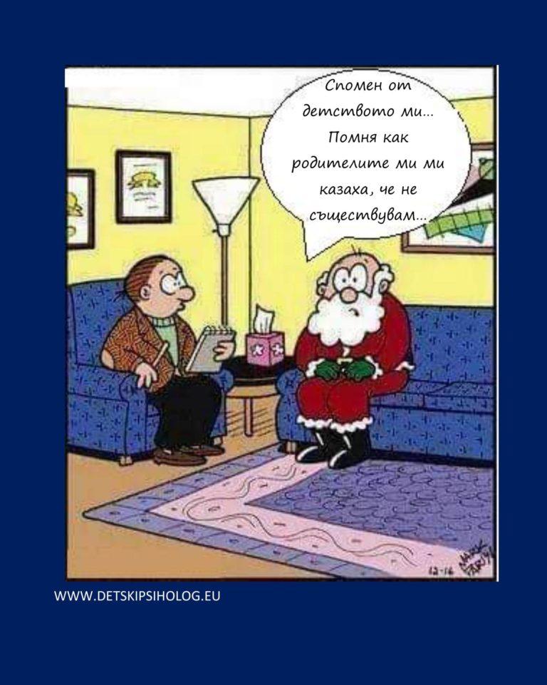 Коледа, терапия, психотерапия, психолог, деца, детство