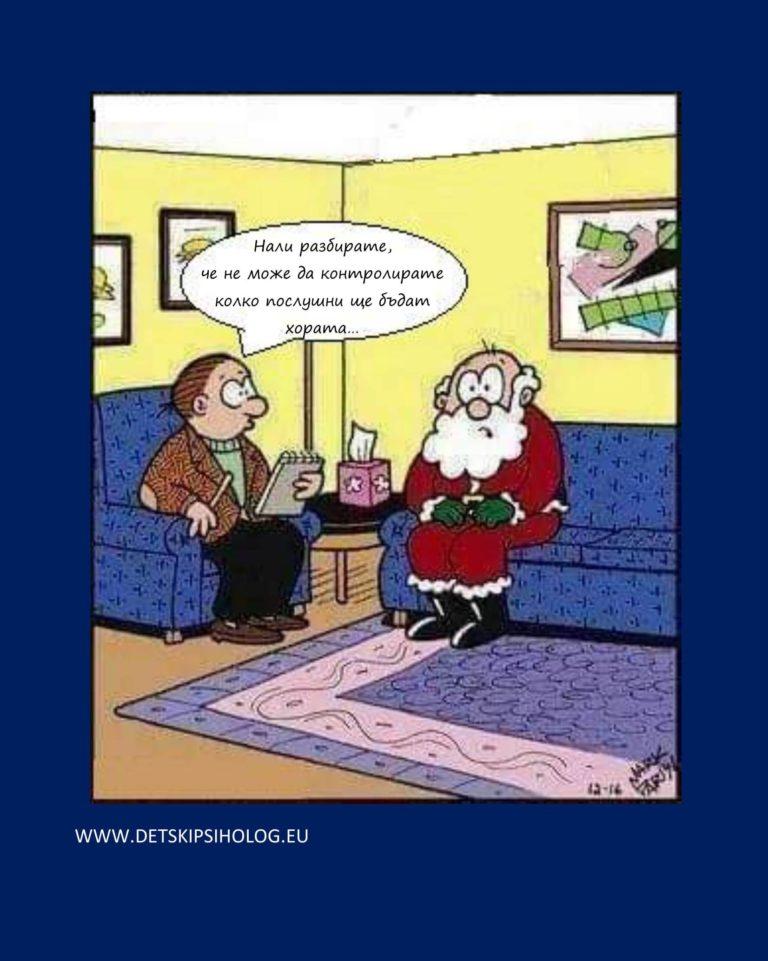 Коледа, терапия, психотерапия, психолог