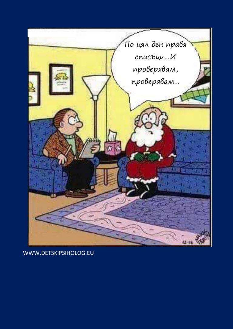 Коледа, терапия, обсесивно-компулсивно разстройство