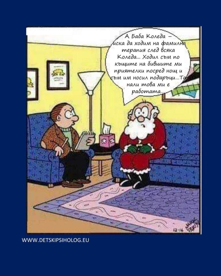 фамилна терапия, двойка, ревност, Коледа