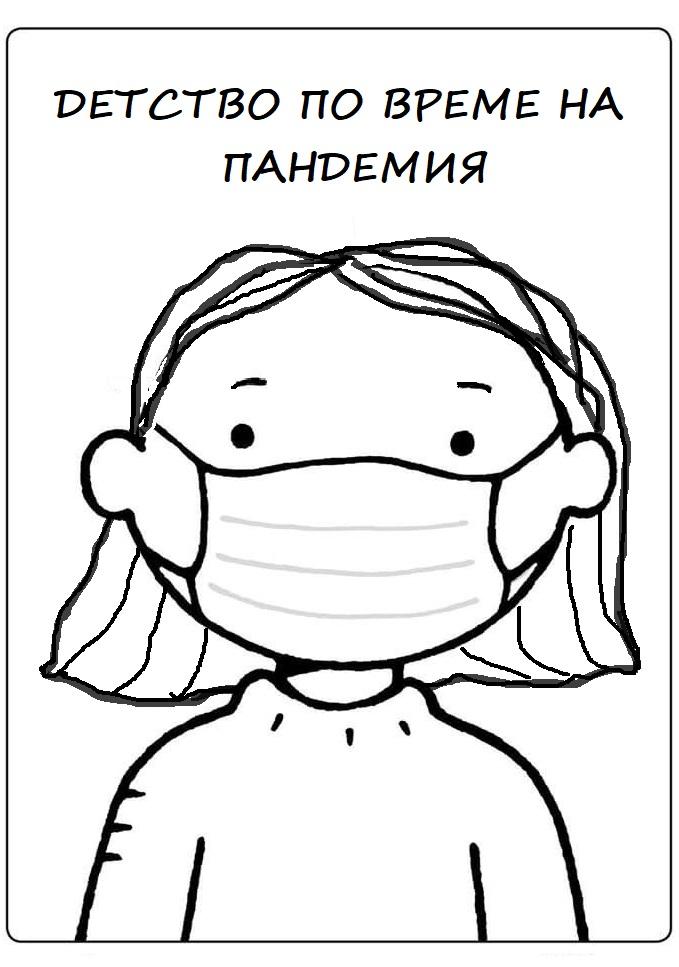 Пандемия, детско развитие, семейство, родители, деца, отношения